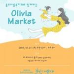 홀트아동복지회와 함께하는 Olivia 포스터. ⓒ홀트아동복지회 제공