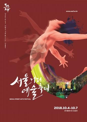 태풍 콩레이 영향으로 '서울거리예술축제' 야외공연이 취소됐다. ⓒ주최측 제공