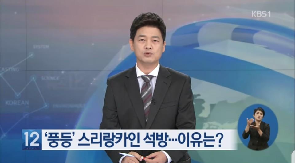 이미지=KBS 뉴스 캡처