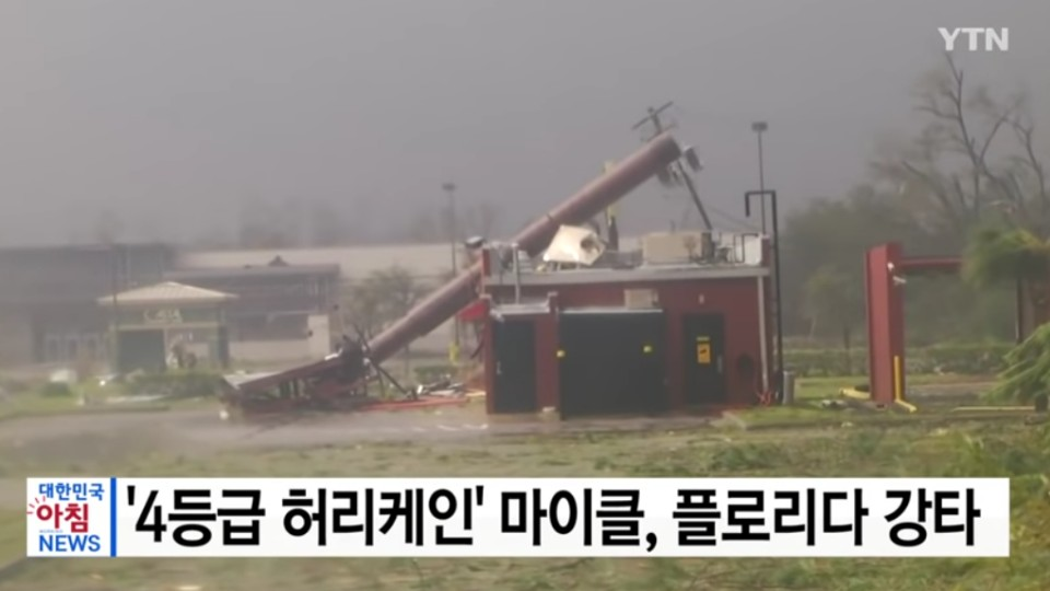 이미지=YTN 뉴스 캡처