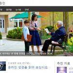 여호와의 증인 홈페이지. 여호와의 증인의 병역 거부가 최근 무죄 판결을 받으면서 해당 종교 가입 문의가 폭증하고 있는 것으로 알려졌다. ⓒ여호와의 증인 홈페이지 캡쳐