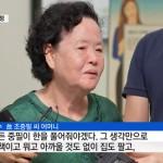 이태원 살인사건 유족. ⓒYTN 뉴스 보도화면