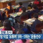 KBS 뉴스 화면 캡쳐