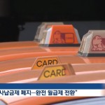 사진=KBS 뉴스화면