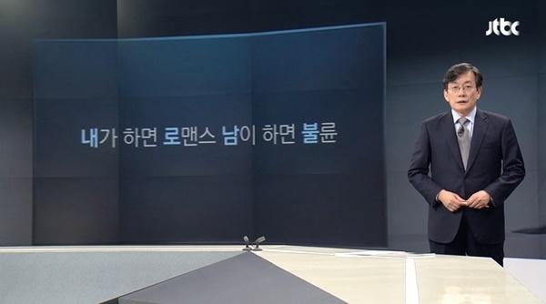 이미지=JTBC 뉴스룸 영상 캡처